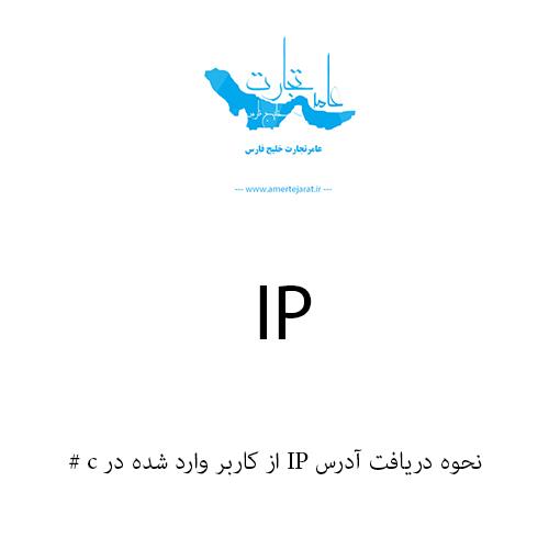 نحوه دریافت آدرس IP از کاربر وارد شده در c #