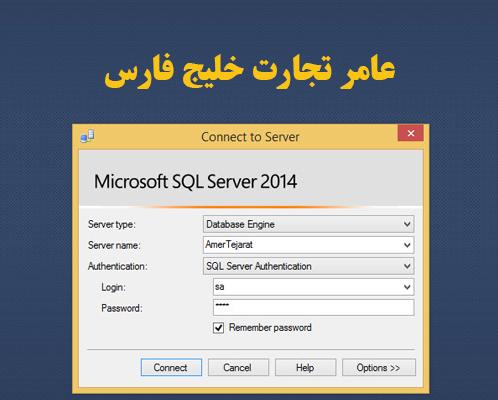 پاک کردن تمام جدول ها از دیتابیس در sql server