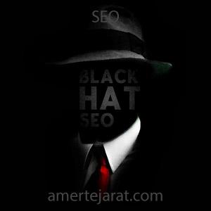 سئو کلاه سیاه چیست؟(black hat seo)  قانون هایی که بهتر است ندانید!!