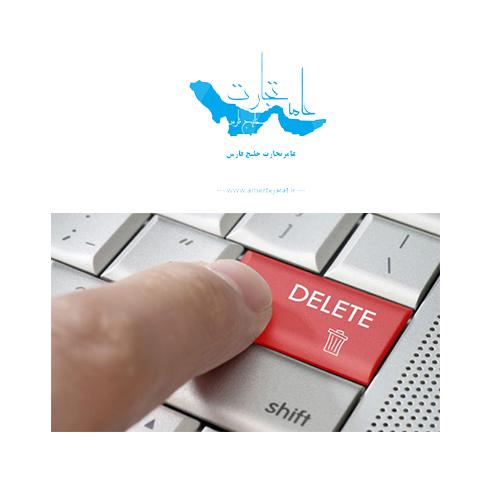 حذف کامل ایمیل در آیفون