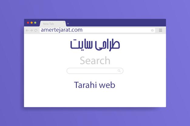 طراحی وب سایت دیجیتال