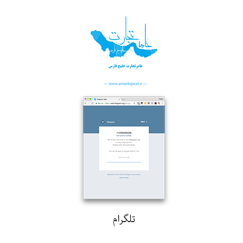 وب تلگرام